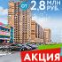 Квартиры рядом с метро. Скидки до 1,2 млн руб